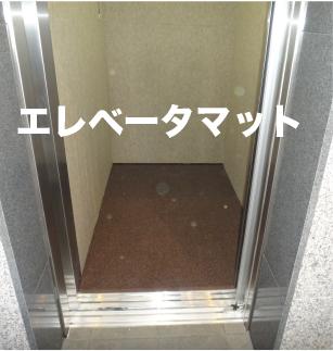 エレベーターマット